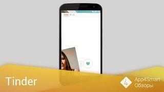 видео Tinder для Windows Phone