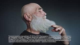 Райффайзенбанк. Реклама кредита Одна ставка для всех