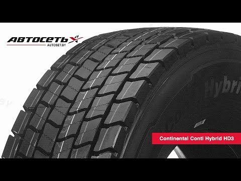 Обзор грузовой шины Continental Conti Hybrid HD3 ● Автосеть ●