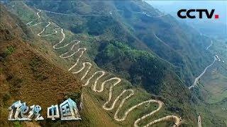 《地理·中国》 20200401 太行巍巍 2| CCTV科教