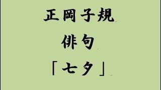 正岡子規。俳句。「七夕(たなばた)」 正岡 子規 (まさおか しき) 18...