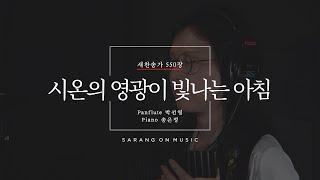 [사랑온 뮤직] 팬플룻&피아노 | 새찬송가 550장 시온의 영광이 빛나는 아침
