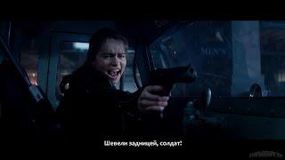 Терминатор: Генезис.[Terminator: Genisys] Официальный трейлер. (Русский дубляж)