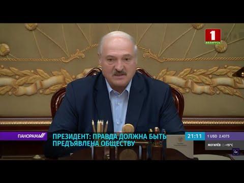 Лукашенко о задержанных гражданах РФ: разбираться надо с теми, кто приказывал. Панорама