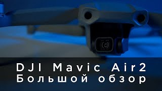 DJI Mavic AIR2  - Большой обзор от 4vision.ru (видео тест, сравнение с AIR1)