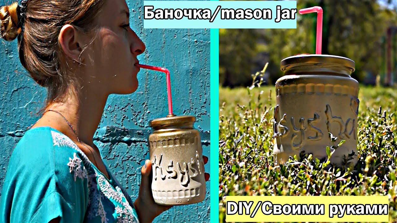 DIY/mason jar/баночка для смузи своими руками - YouTube