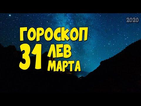 Гороскоп на сегодня и завтра 31 марта Лев 2020 год   31.03.2020