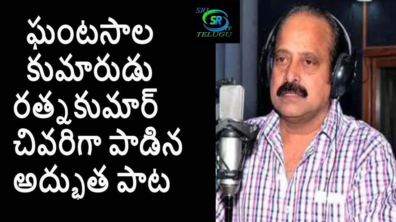 Ghantasala son last song//ఘంటసాల కుమారుడు రత్నకుమార్ చివరిగా పాడిన అద్భుతమైన  పాట //Sri SR TV Telugu