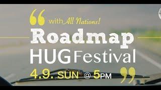HUG Festival in KOREA _2017