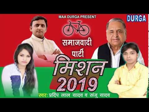 Akhilesh Yadav Song 2018 का सबसे हिट गाना - Pradeep Lal Yadav & Sanju Yadav - मिशन 2019