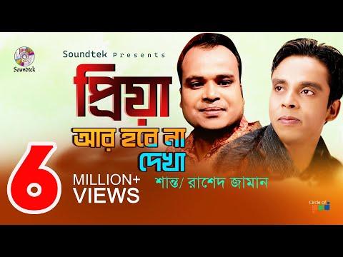 Shanto, Rashed Jaman - Priya Ar Hobe Ha Dekha