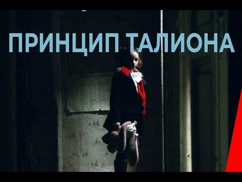Принцип Талиона (2015) фильм. Драма