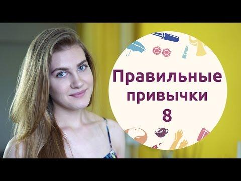 Правильные привычки – 8 [Шпильки | Женский журнал]