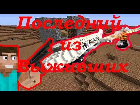 скачать пост апокалипсическую сборку для Minecraft - фото 5