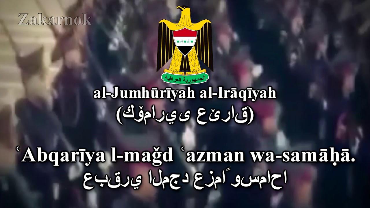 """Download Himno Nacional de Iraq (1981-2003): """"Tierra del Eufrates"""""""