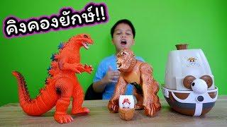 ก็อตซิลล่าเผชิญหน้าคิงคองยักษ์ - อาณาจักของเล่น | Kids Dee TV