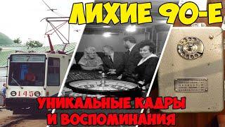 Лихие 90-е по-ярославски: уникальные кадры и воспоминания