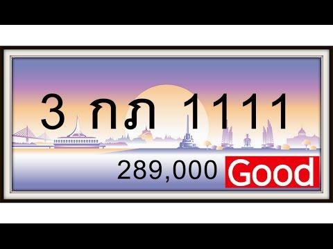 88 เลขดี ,ขายทะเบียนรถ เลข 1,11,111,1111,2, 22,222,2222,3,33,333,3333