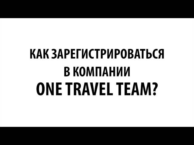One Travel Team _ Регистрация | Инструкция PDF