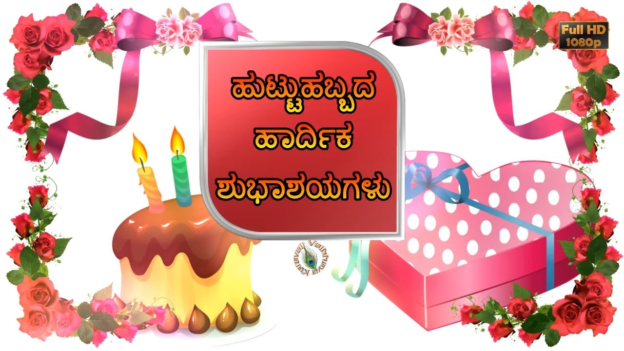 birthday wishes in kannada greetings messages ecard animation latest happy birthday video