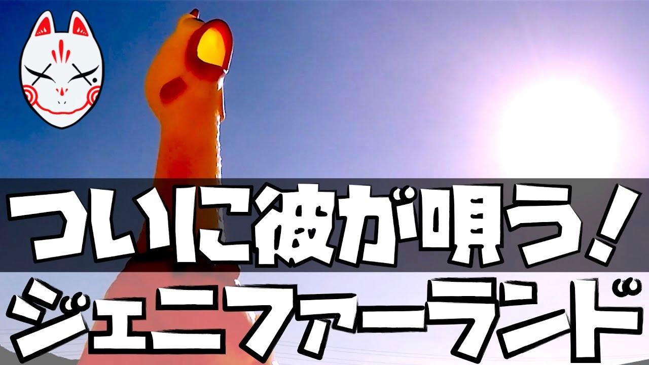【レペゼン地球】13thシングル『ジェニファーランド』