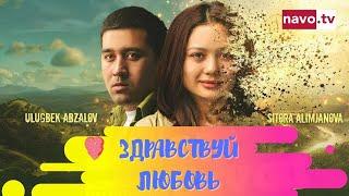 Здравствуй любовь | Salom Sevgi (узбекфильм на русском языке)