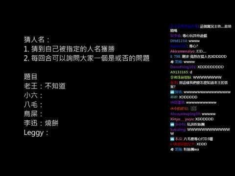 【LNG】20171112 猜人名pt1