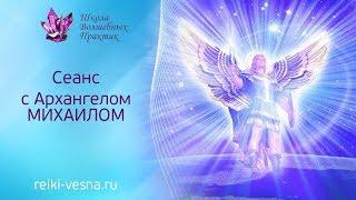 Сеанс РЕЙКИ с АРХАНГЕЛОМ МИХАИЛОМ