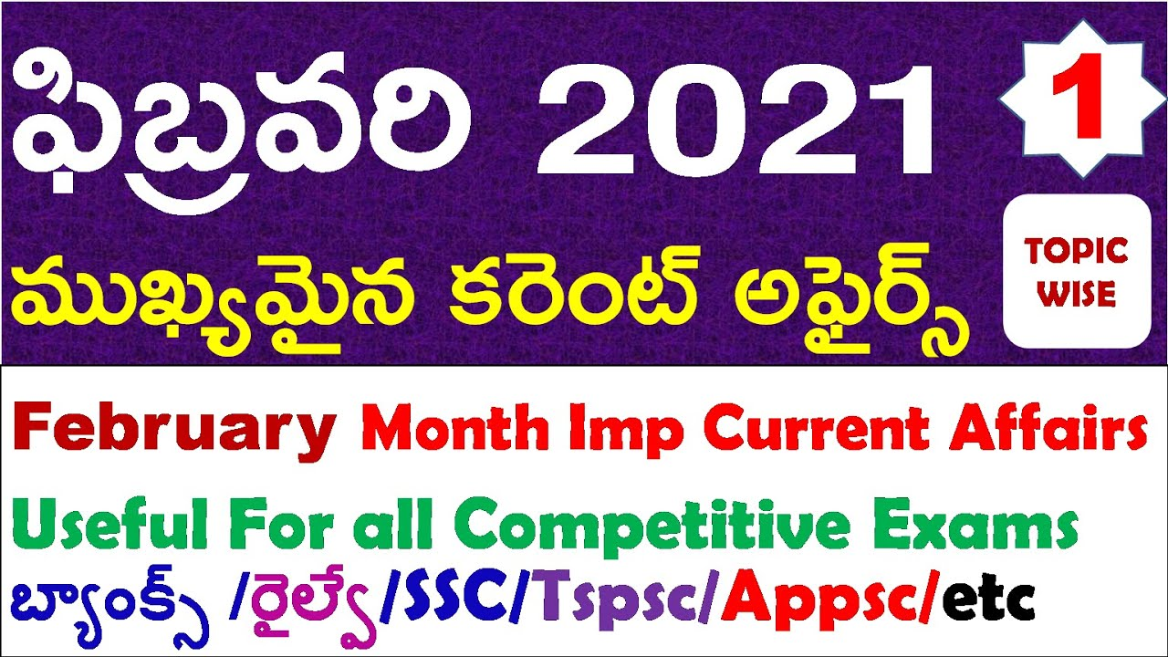 February Month 2021 Imp Current Affairs Part 1 In Telugu useful for all competitive exams | RRB