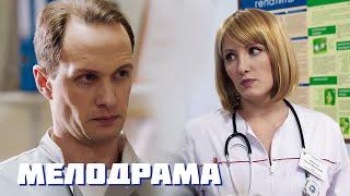ДОЛГОЖДАННЫЙ СЕРИАЛ О ВРАЧАХ - Практика 2 - Русские мелодрамы - Премьера HD