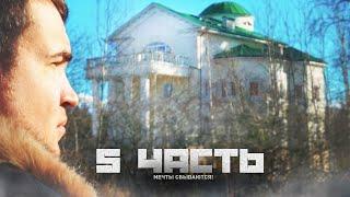 Download ПОКУПАЕМ ОСОБНЯКИ БАНДИТОВ ??!! - 5 часть Mp3 and Videos