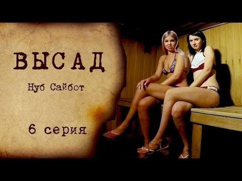ВЫСАД  - 6 серия