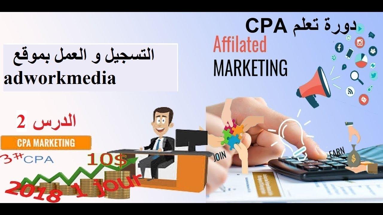 الدرس(2) دورة تعلم cpa التسجيل و العمل بموقع adworkmedia