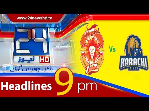 News Headlines | 09:00 PM | 18 March 2018 | 24 News HD
