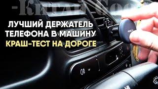📱 Лучший магнитный держатель для телефона в машину. Тест держателя Rock на дороге!