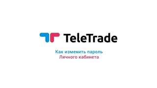 Ч. 8 Інструкція Телетрейд. Як змінити пароль в Teletrade
