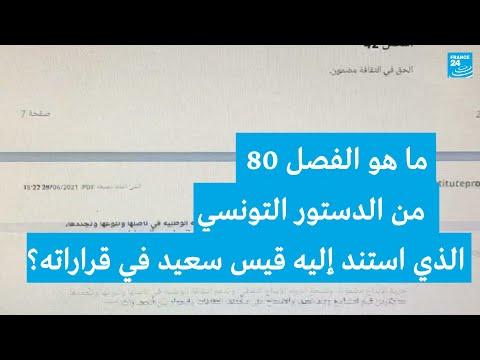 تونس: ما هو الفصل 80 من الدستور الذي استند إليه قيس سعيّد لاتخاذ قراراته؟  - نشر قبل 4 ساعة