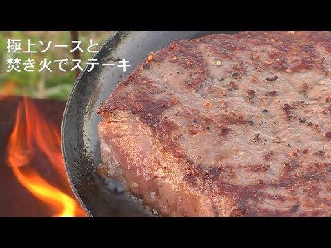 極上ソースと焚き火でステーキ! 【Steak with the finest sauce and bonfire!】