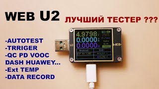 wEB U2 Возможно лучший USB-тестер?! The best USB tester?! GZUT WITRN WEB U2