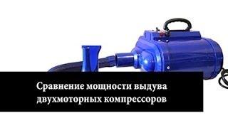 Сравнение мощности выдува двухмоторных компрессоров(, 2014-03-21T14:10:32.000Z)