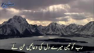 رب کونین میرے دل کی دعائیں سُن لے  || Rab E Konain Mere Dil Ki Duaein Sun Le