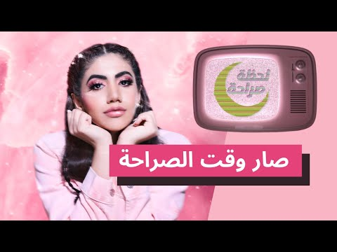 Noor Stars in Benefit Ramadan Series Ep.1🌙 نور ستارز مسلسل رمضان - Benefit Cosmetics Middle East