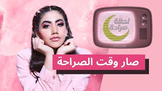 Noor Stars in Benefit Ramadan Series Ep.1🌙 نور ستارز مسلسل رمضان