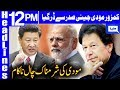 China blocks proposal to brand Masood as global terrorist | Headlines 12 PM | 14 March 2019 | Dunya
