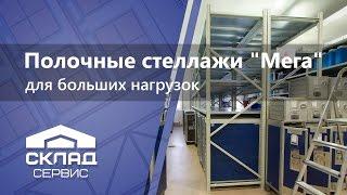 Полочные стеллажи для больших нагрузок(Эти полочные стеллажи предназначены для высоких нагрузок (стеллажи системы «Мега» http://ssk.ua/catalog/stellagi-polochnye-i-a..., 2013-11-04T14:08:49.000Z)