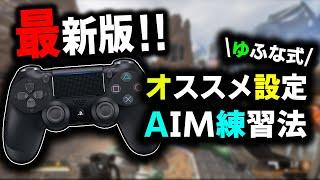 【APEX】最新版‼強くなれるボタン配置と設定 AIM練習方法を解説‼【オススメ設定/解説】