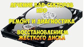 Лечение BAD-секторов HDD Ремонт и Диагностика и восстановлением жесткого диска