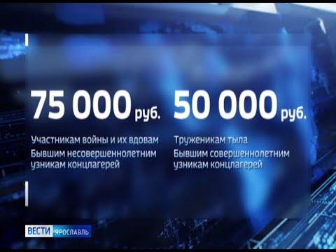 К 75-летию Победы ветераны Великой Отечественной войны получат единовременную помощь