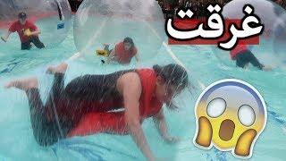 اختي غرقت بتحدي اخطر كرة مائية بالعالم | ما راح تصدقوا اللي صار