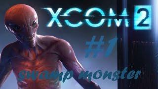 XCOM 2. Часть 1. Спасение особо важной персоны.